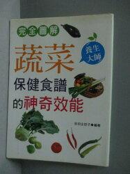 【書寶二手書T2/養生_NPW】完全圖解蔬菜保健食譜的神奇效能_吉田企世子