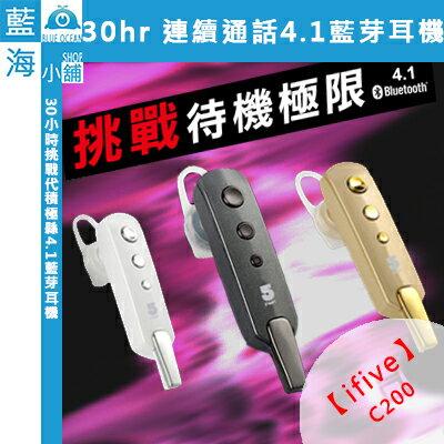 ifive 五元素 C200超長效4.1藍芽耳機★30hr連續通話挑戰待機極限★黑灰金任選★新品上市