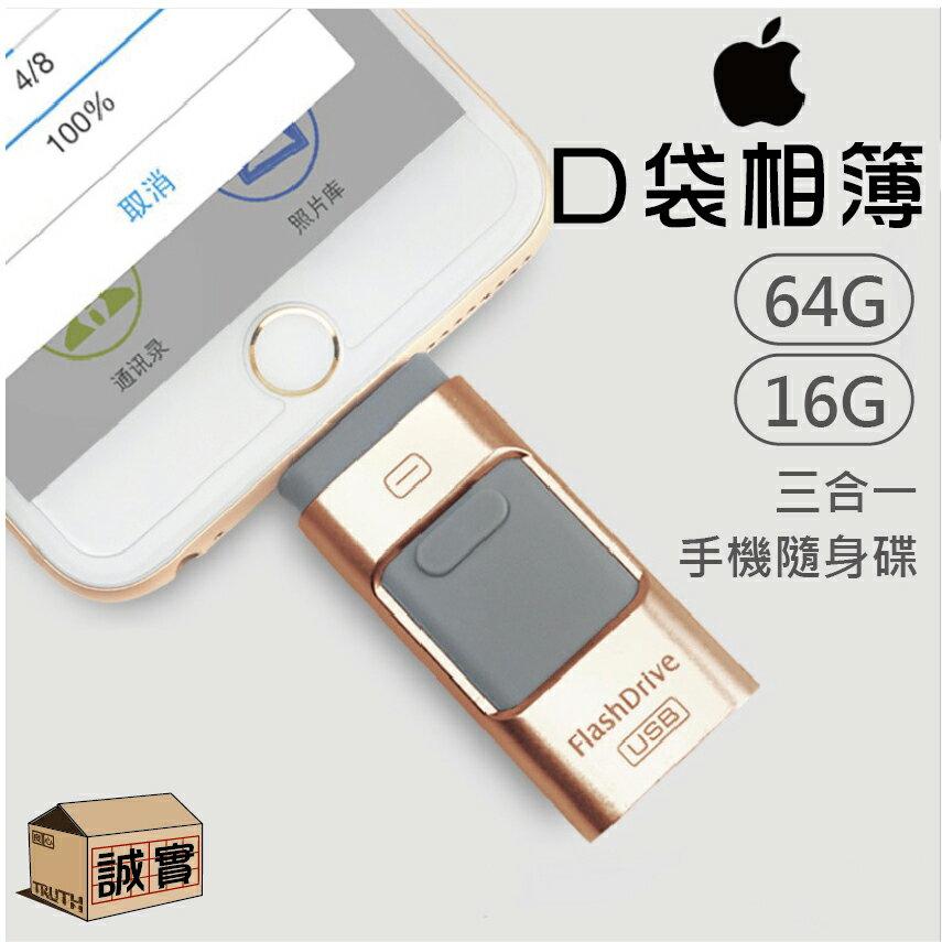 【手機容量救星】 iPhone 口袋相簿 三合一隨身碟 OTG 蘋果 安卓 64G 16G 手機隨身碟 保固送禮再折現
