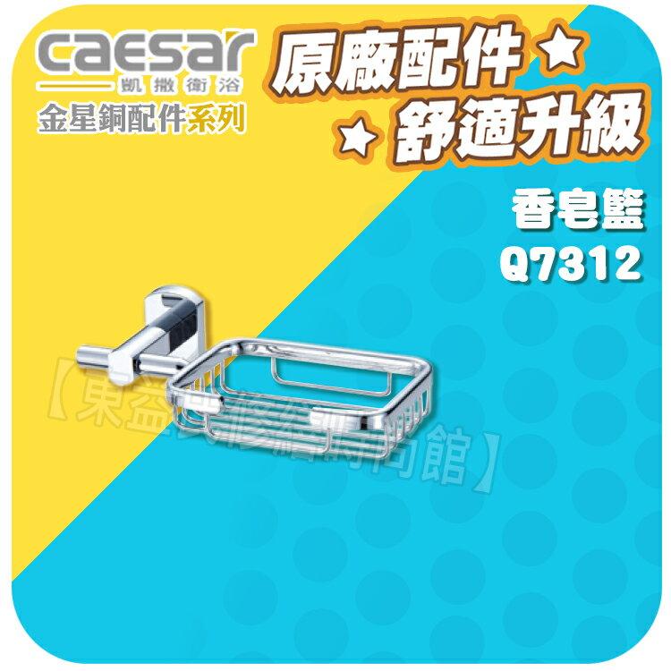 Caesar凱薩衛浴 香皂籃 Q7312 金星銅配件系列【東益氏】浴巾環 置物架 衛生紙架 馬桶刷架