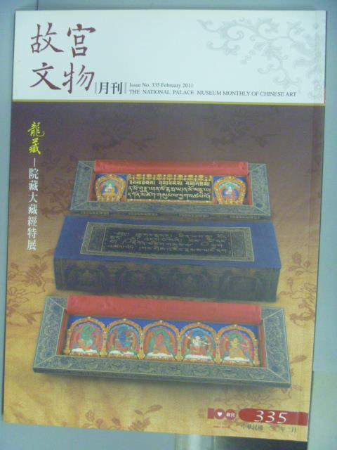 【書寶二手書T1/雜誌期刊_POL】故宮文物月刊_335期_龍藏-院藏大藏經特展