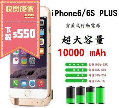 iPhone 6/6S 6+ PLUS 行動電源 背蓋行動充 能量盾 電池 10000毫安培 玫瑰金新色