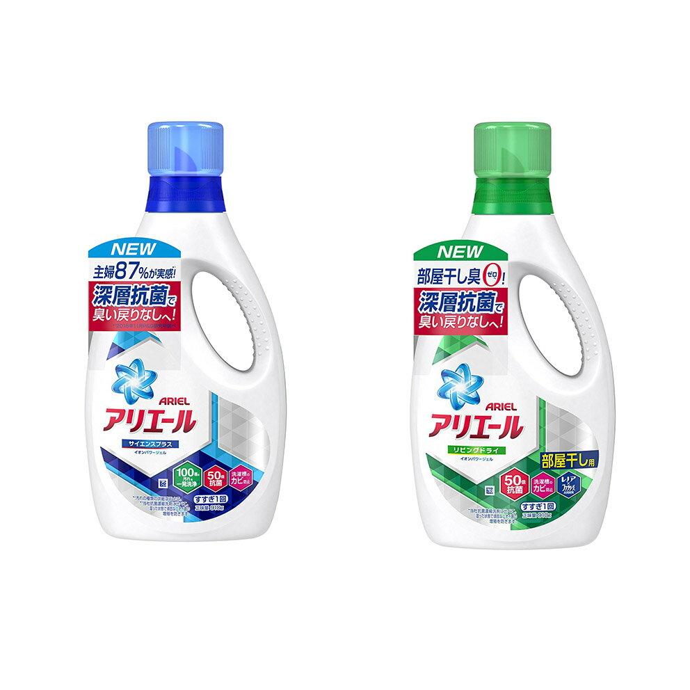 史上最強抗菌 日本原裝 P&G ARIEL 深層潔淨除臭抗菌洗衣精 910g