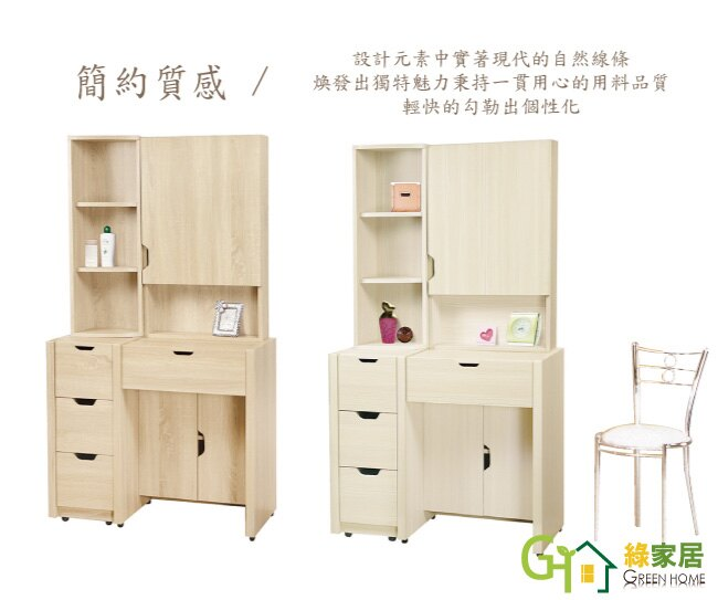 【綠家居】薩曼莎 3尺化妝鏡台組合(含化妝椅+兩色可選)