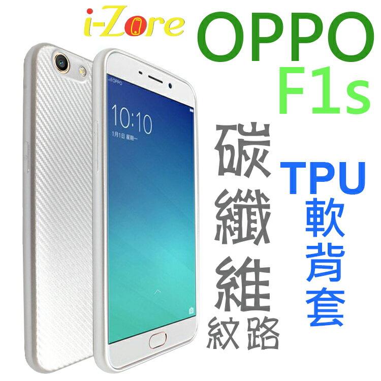 【i-Zore】OPPO 歐珀 F1s A59 A1601 自拍美顏機 5.5吋 防撞耐摔 碳纖維紋路軟背套/保護套/TPU軟套