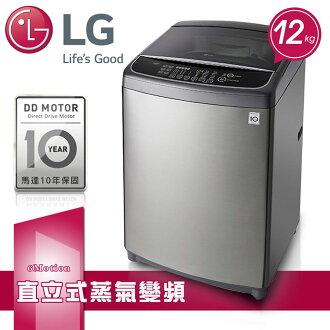 ★贈洗衣紙2盒【LG樂金】12kg 6 Motion DD直驅變頻 直立式洗衣機 / 不鏽鋼銀(WT-SD126HVG)