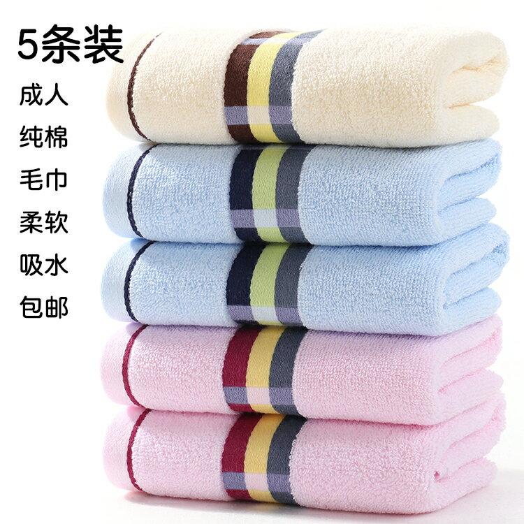 5條裝純棉毛巾吸水洗澡柔軟舒適洗臉面巾99購物節