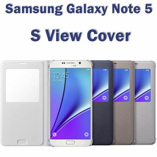 【東訊公司貨-透視感應皮套】Samsung GALAXY Note 5 N9208 N920 原廠視窗皮套/智能保護套/側掀電池背蓋殼