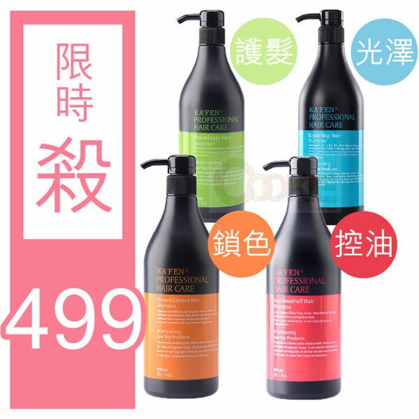 kAFEN卡氛 黑鑽級還原酸蛋白系列 800mL 洗髮精/護髮素【庫奇小舖】