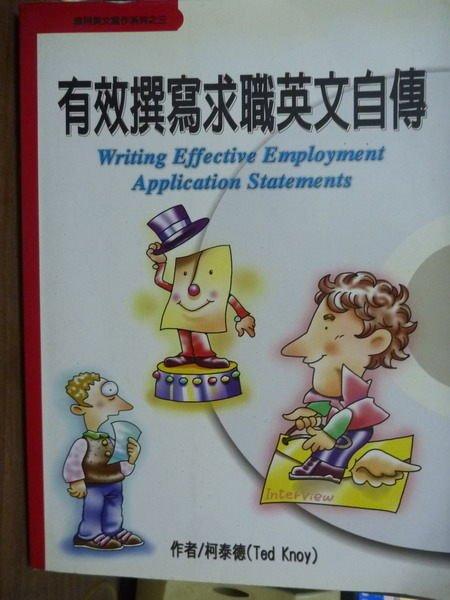 【書寶二手書T6/財經企管_QHL】有效撰寫求職英文自傳_柯泰德