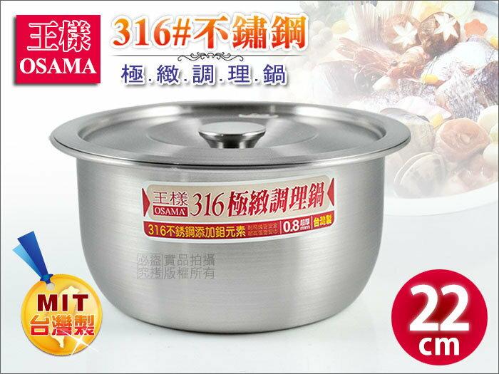 快樂屋♪ 王樣-OSAMA 316不鏽鋼極緻調理鍋 22cm 附原廠鍋蓋
