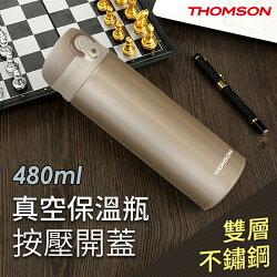 法國Thomson雙層不鏽鋼真空保溫杯480ml 保溫瓶304簡約時尚水壺保冷咖啡杯商務杯環保不銹鋼【HE125】