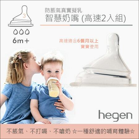 ✿蟲寶寶✿【新加坡hegen】金色奇蹟舒適哺乳不嗆奶防脹氣真實擬乳智慧奶嘴高速(兩入組)6m+