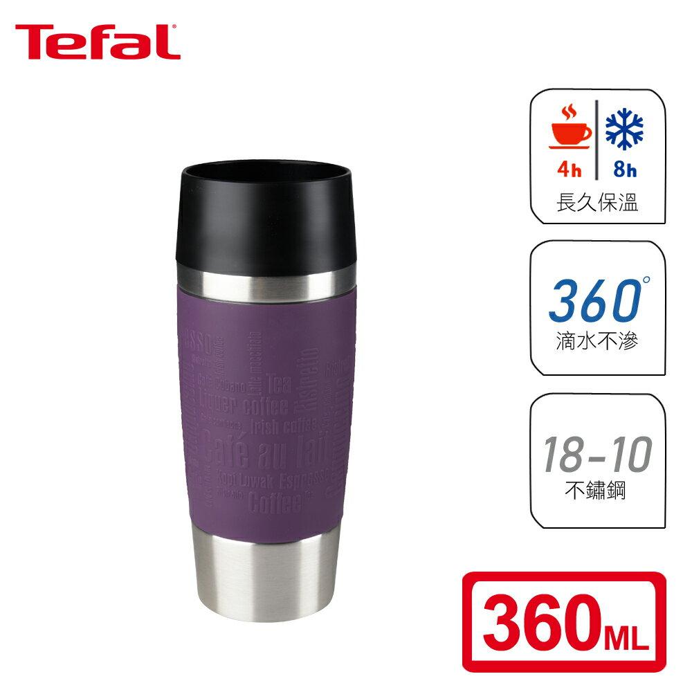 (APP領卷再折)Tefal法國特福 Travel Mug 不鏽鋼隨行馬克保溫杯 360ML (五色任選:沈靜黑 / 青檸綠 / 野莓紅 / 晴空藍 / 藍莓紫) 6
