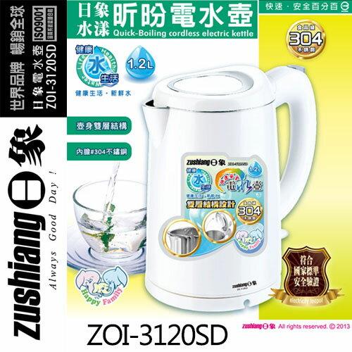 Zushiang 日象 ZOI-3120SD 1.2L 水漾 昕昐 電水壺
