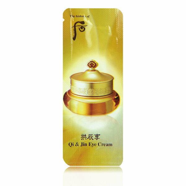 【WHOO后】拱辰享氣津眼霜體驗包 Qi & Jin Eye Cream 1mlx10入組 韓國原裝進口 3.18-4 / 7店休 暫停出貨 1