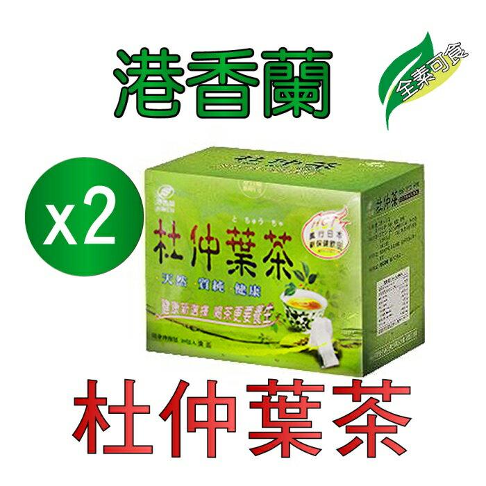 ▼港香蘭 杜仲葉茶 3g×20包 2盒組 素可食 嚴選高品質杜仲葉 丹參 黃耆 甜菊 可幫助新陳代謝 調整生理機能