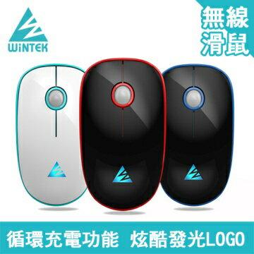艾酷 WINTEK 無線充電滑鼠 1600