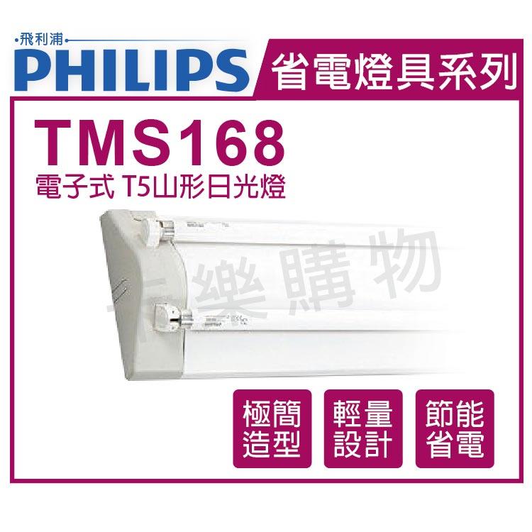 PHILIPS飛利浦 T5山形日光燈 14W*2 全電壓 830 黃光 TMS168  PH450065