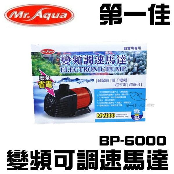 [第一佳水族寵物]台灣Mr.aqua水族先生變頻可調速馬達BP-6000安靜、安全、省電F-MR-120免運