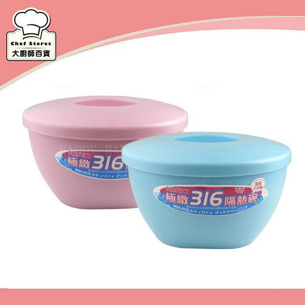 Perfect極緻316不鏽鋼隔熱碗附上蓋1000cc泡麵碗兒童碗-大廚師百貨