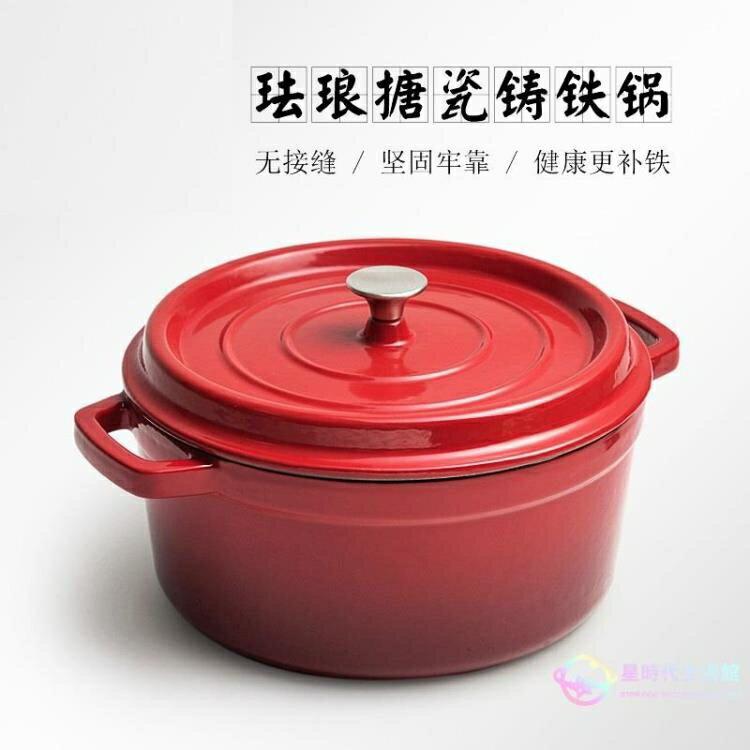 湯鍋燉鍋 24CM琺瑯鑄鐵鍋煲湯燉鍋生鐵搪瓷鍋無涂層不粘鍋鐵燉鍋