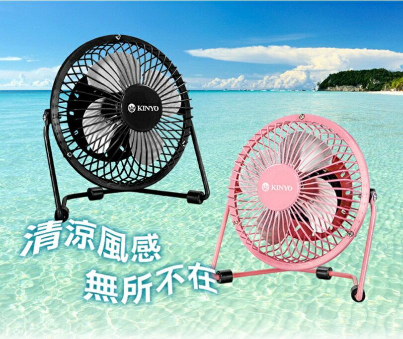 ?含發票?團購價?【KINYO-USB迷你強力風扇(4吋)】?隨身攜帶電風扇/USB風扇/夏天/涼爽/消暑/超低耗電量?