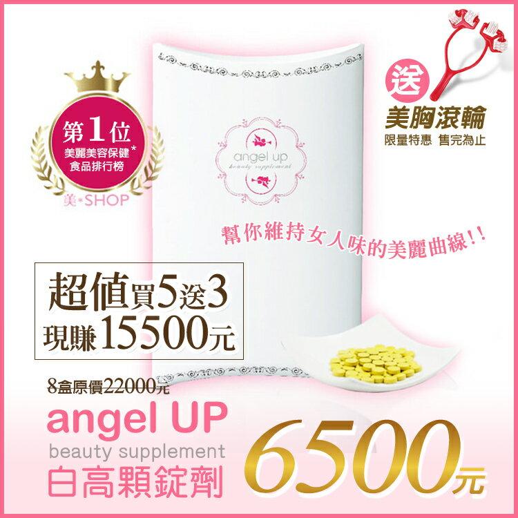 angel UP 白高顆錠劑(買5送3)