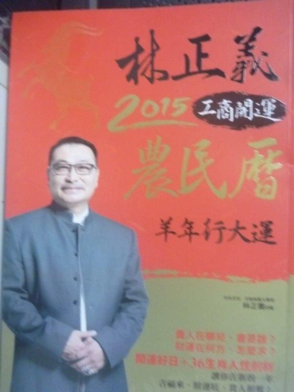 【書寶二手書T8/命理_YHO】林正義2015工商開運農民曆_林正義