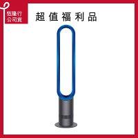 戴森Dyson到Dyson Cool 無葉片風扇AM07(藍) 限量福利品