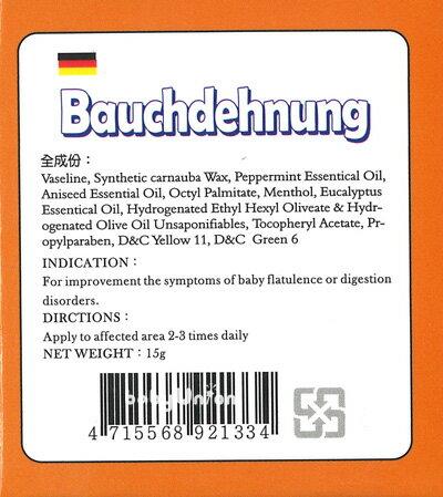 Bauchdehnung - 好孕按摩精油霜 15g 1
