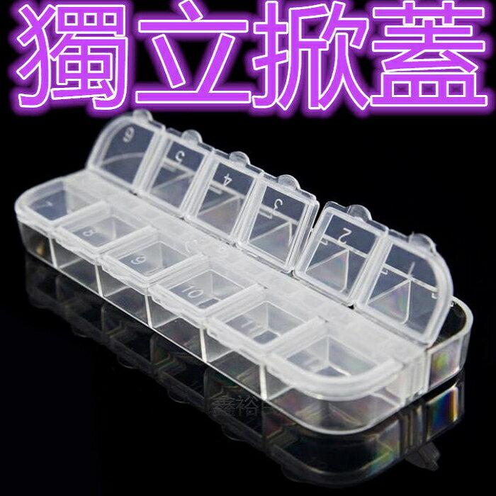 【12格獨立掀蓋空盒】美甲 工具 飾品 鑽 盒 收納 空 凝膠 光療 筆 ~G11-5