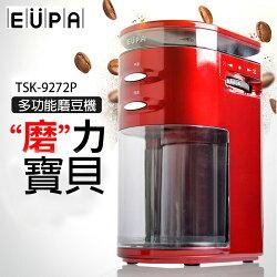 【優柏EUPA】電動咖啡磨豆機(粗細可調整)TSK-9272P