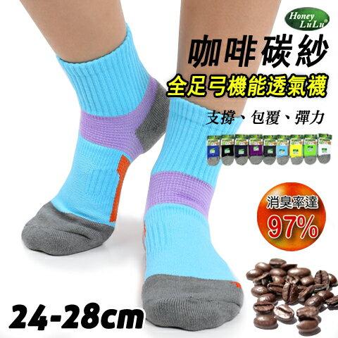 【esoxshop】咖啡碳紗 加大 1/2全足弓機能透氣襪 台灣製 愛地球 Honey Lu Lu