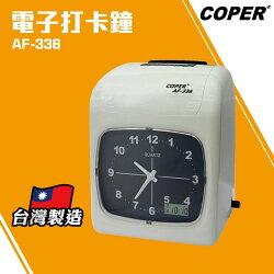 【西瓜籽】COPER高柏【AF-336】電子打卡鐘 打卡鐘 考勤機 打卡機 考勤鐘 造