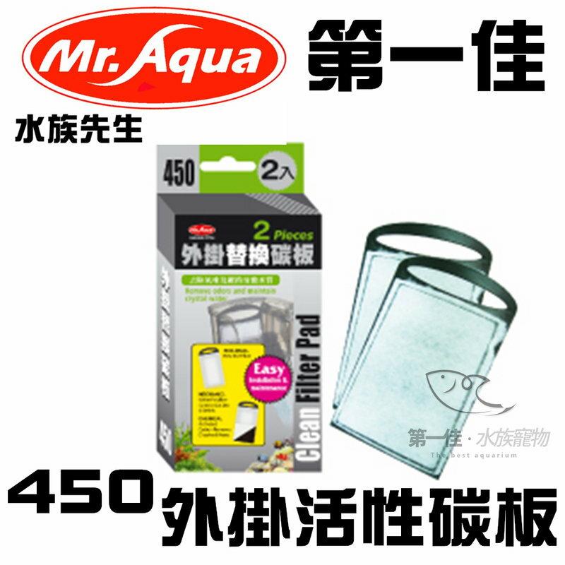 [第一佳水族寵物] 台灣水族先生MR.AQUA 外掛活性碳板450(2入)