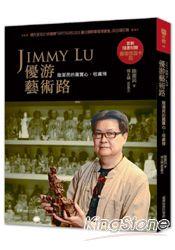 Jimmy Lu優游藝術路:陸潔民的鑑賞心、收藏情