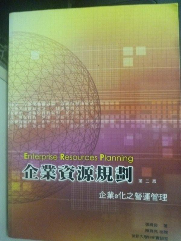 【書寶二手書T5/大學商學_QHD】企業資源規劃 2/e_張緯良