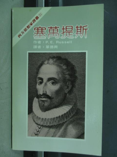 【書寶二手書T5/哲學_JRL】塞萬提斯_P.E.Russell