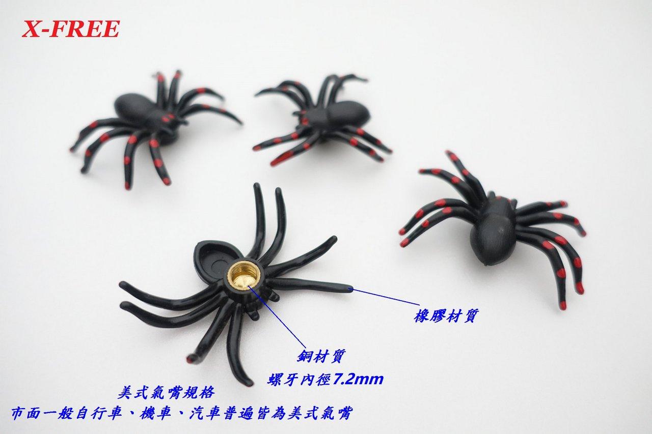 《意生》蜘蛛造型美式氣嘴蓋 機車氣門帽 汽車輪胎防塵蓋 防塵帽 美嘴自行車腳踏車氣門嘴帽