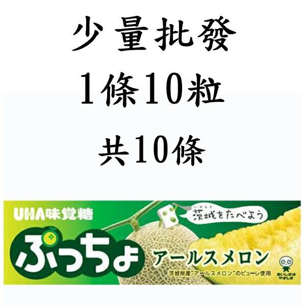 日本代購預購 少量批發 UHA味覺糖 哈密瓜口味 噗啾條糖 果汁軟糖 1條10粒共10條 790-711
