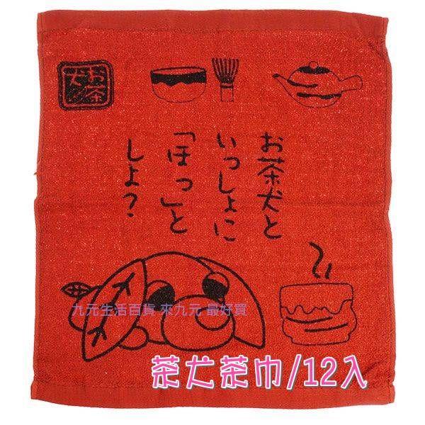 【九元生活百貨】茶犬茶巾/12入 擦拭布 泡茶布