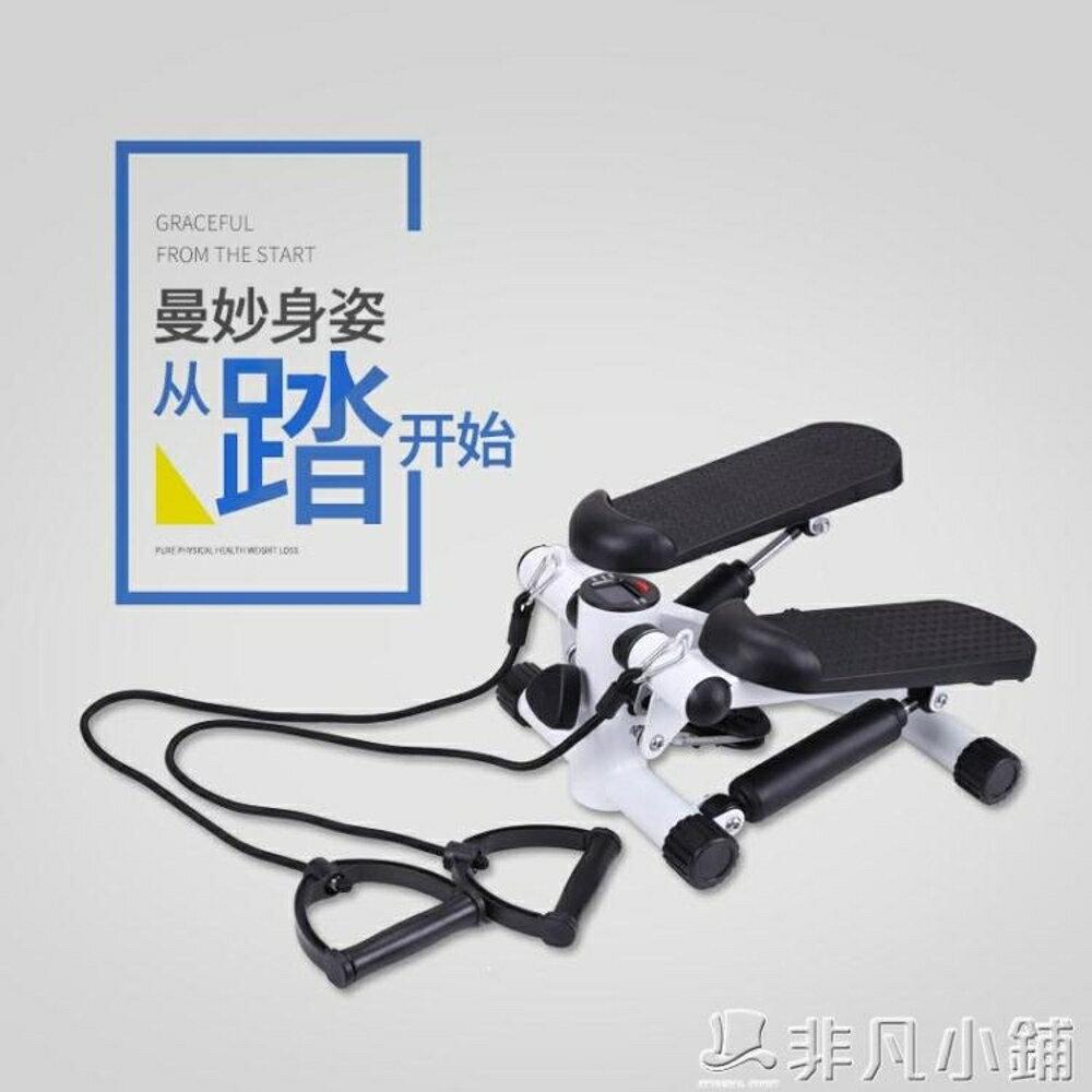 踏步機 迷你踏步機家用靜音機多功能腳踏機運動健身器材   非凡小鋪JD