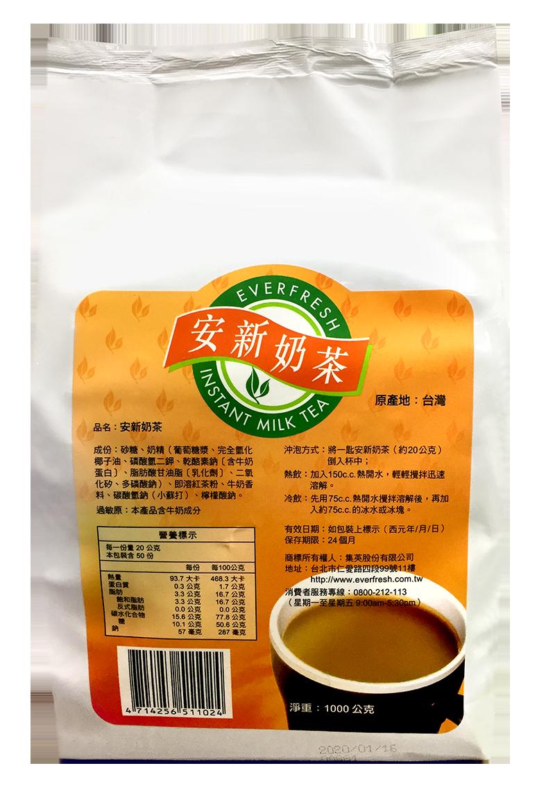 安新奶茶特價促銷-單包只要198【另有1箱1980的優惠】