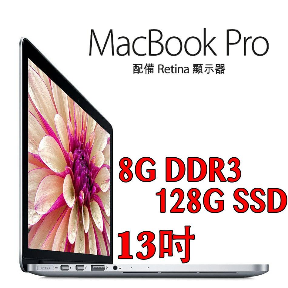 Apple 全新 MacBook Pro Retina 13吋/2.7GHz/8G/128G SSD(MF839TA/A)