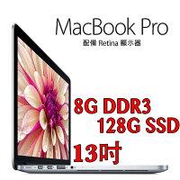 Apple 蘋果商品推薦Apple 全新 MacBook Pro Retina 13吋/2.7GHz/8G/128G SSD(MF839TA/A)