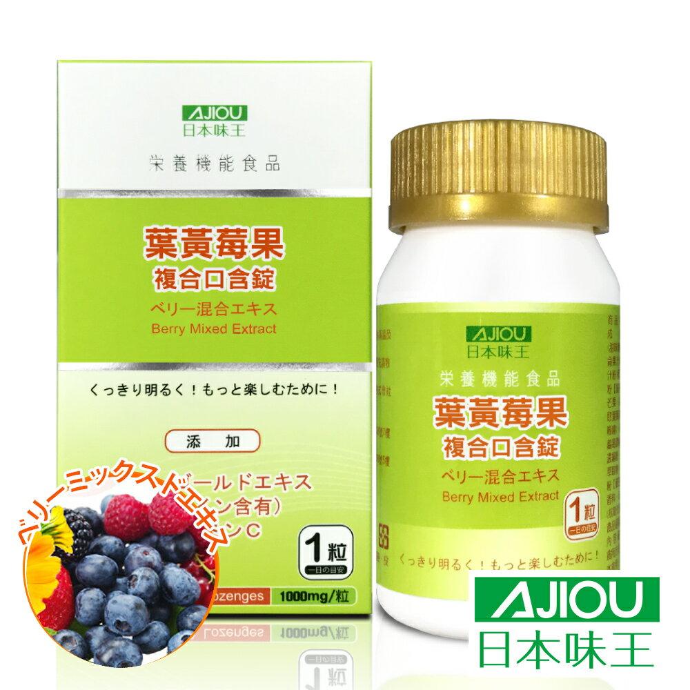 ◆原廠◆日本味王葉黃莓果複合口含錠(30粒╱瓶)- 游離型葉黃素