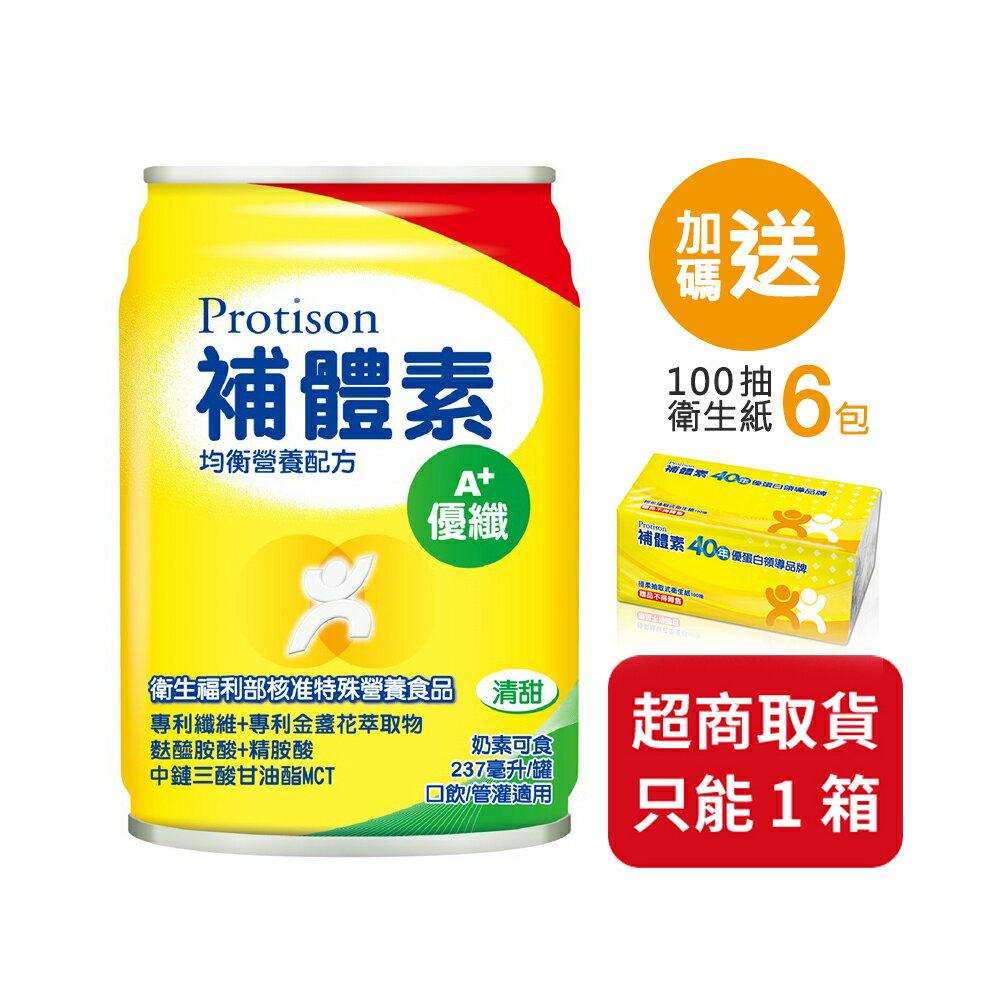 補體素 優纖A+  加碼送衛生紙 清甜/不甜 237mlx24罐 (均衡營養配方)