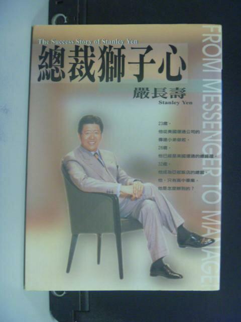 【書寶二手書T7/財經企管_NCT】總裁獅子心:嚴長壽的工作哲學_嚴長壽