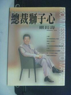 【書寶二手書T9/財經企管_NCT】總裁獅子心:嚴長壽的工作哲學_嚴長壽